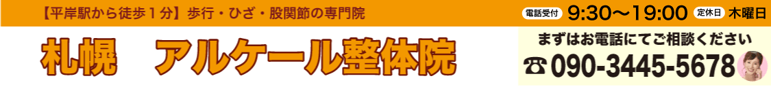 札幌の【股関節・ひざ・歩行専門】アルケール整体院